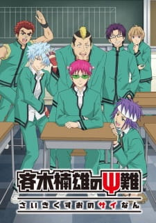 image of anime Saiki Kusuo no Psi-nan 2