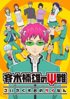 image of anime Saiki Kusuo no Psi-nan