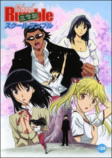 image of anime School Rumble San Gakki