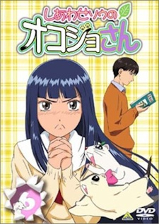 image of anime Shiawase Sou no Okojo-san