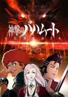 image of anime Shingeki no Bahamut Genesis