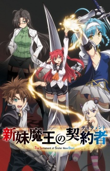 image of anime Shinmai Maou no Testament