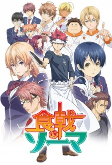 image of anime Shokugeki no Souma S2