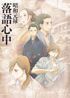 image of anime Shouwa Genroku Rakugo Shinjuu