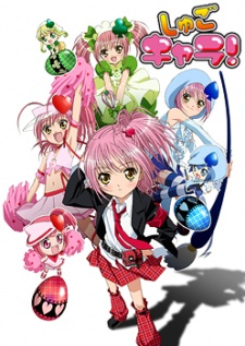 image of anime Shugo Chara!