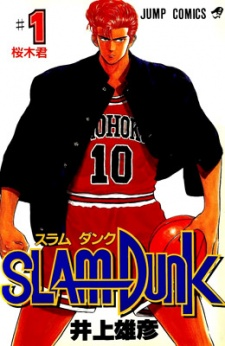 image of anime Slam Dunk Movies