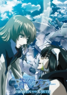image of anime Soukyuu no Fafner: Dead Aggressor - Heaven and Earth