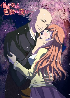 image of anime Souryo to Majiwaru Shikiyoku no Yoru ni...