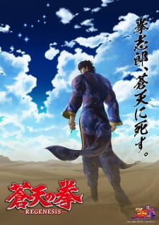 image of anime Souten no Ken - Regenesis 2nd Season