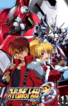 image of anime Super Robot Taisen OG: The Inspector