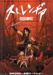 image of anime Sword of the Stranger - Muko Hadan