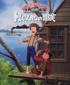 image of anime The Adventures of Tom Sawyer
