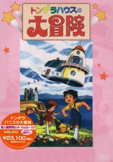 image of anime The Flying House