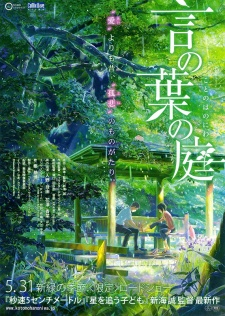 image of anime The Garden of Words
