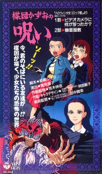 image of anime Umezu Kazuo no Noroi