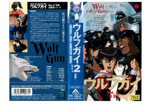 image of anime Wolf Guy (OAV)