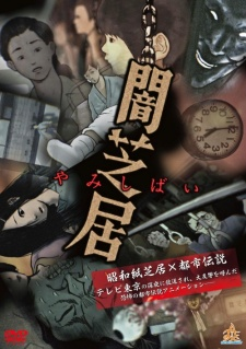 image of anime Yami Shibai - Japanese Ghost Stories 4