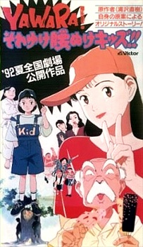 image of anime Yawara! Soreyuke Koshinuke Kids!! Movie