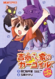 image of anime Yoshinaga-san'chi no Gargoyle