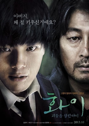 image of drama Hwayi: A Monster Boy (2013)