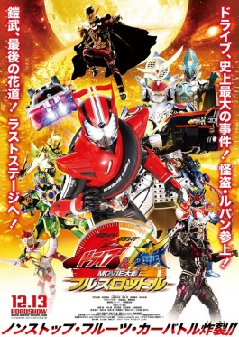 image of drama Kamen Rider Movie